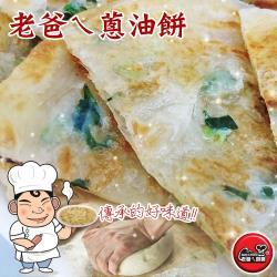 [老爸ㄟ廚房]超人氣!香酥蔥油餅 2包組 (1000g±3%/10片/包)