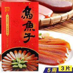 【心動食刻】嘉義東石 頂級正野生烏魚子禮盒(5兩/3片)『禮盒1提袋1』
