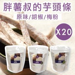 胖薯叔的芋頭條X20 (原味X7 / 胡椒X7 / 海苔X6  ) 90g/包