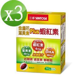 【三多】金盞花葉黃素Plus蝦紅素軟膠囊3盒組(50粒/盒)