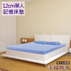 幸福角落  日本大和抗菌表布12cm厚竹炭記憶床墊 單人3尺