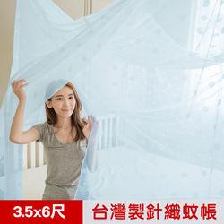 凱蕾絲帝 台灣製造單人加大開單門3.5尺針織蚊帳