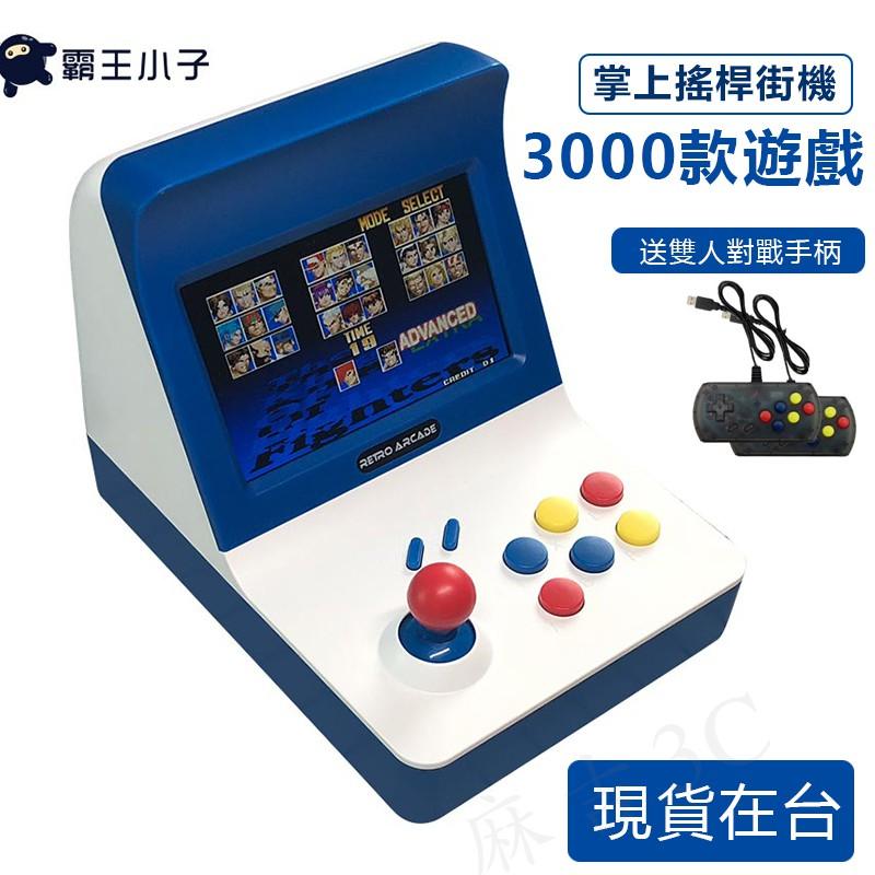 復古迷你街機 Retort Arcade掌上游戲機 懷舊遊戲機 搖杆雙打雙手柄懷舊拳皇機