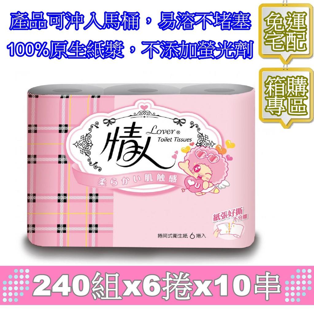 情人 衛生紙 小捲筒 240組X60入【產品可沖入馬桶,易溶不堵塞】