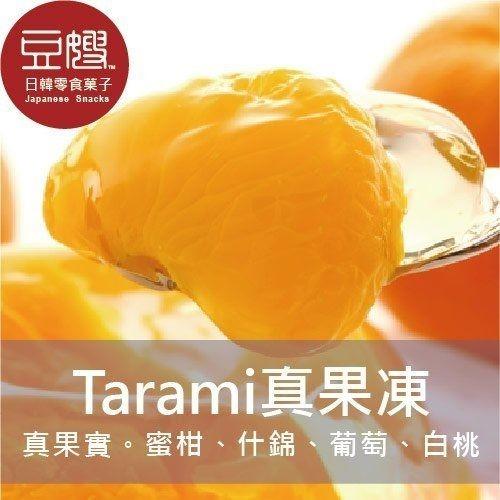 【Tarami】日本零食 真果實果爆果肉果凍(多口味)