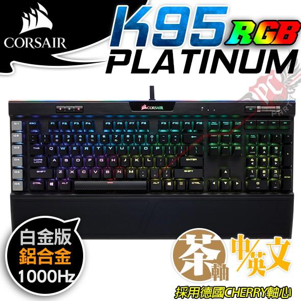 海盜船 Corsair Gaming K95 RGB 茶軸 白金版機械式鍵盤 PC PARTY