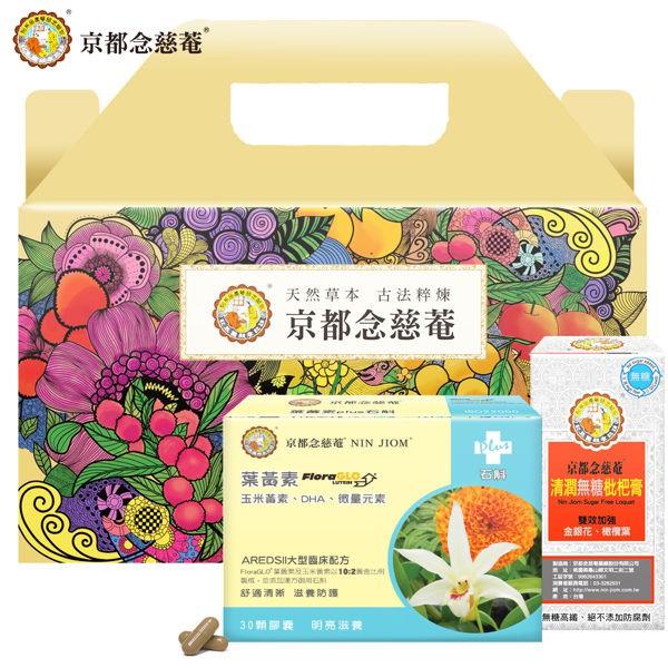 葉黃素*2+無糖枇杷膏(4包/盒)*4 【京都念慈菴】