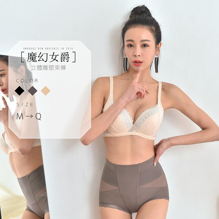 Amorous私密內衣「魔幻女爵」立體雕塑束褲 MLXLQ 8026