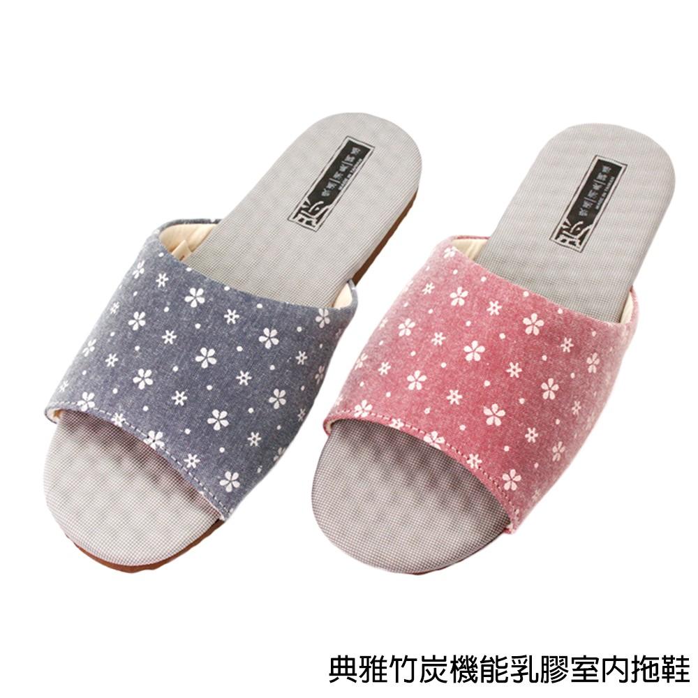 【維諾妮卡】乳膠釋壓 典雅竹炭機能乳膠室內拖鞋