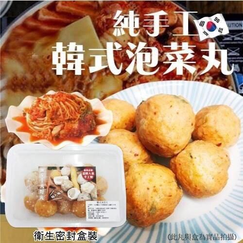 陳家手工韓式泡菜貢丸 x4盒【每盒300g±10%/盒/7-8顆】【海陸管家】