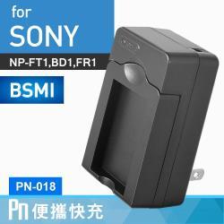 Kamera 電池充電器 for Sony NP-FT1   (PN-018)