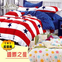【情定巴黎】熱銷款 國際之星 100%精梳純棉加大1+1被套床包組-型