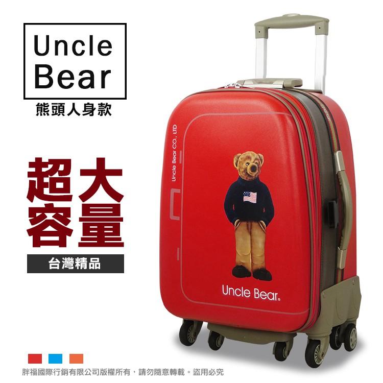 UNCLE BEAR 熊熊叔叔 28吋 行李箱 防潑水 旅行箱 拉桿箱 熊熊先生 可加大 附海關鎖