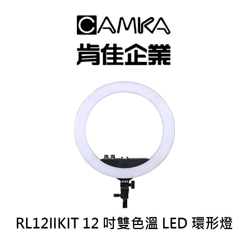 CAMKA 肯佳 RL12IIKIT 12吋 雙色溫 LED環形燈 含燈架 攝影燈 環形燈 公司貨 酷BEE