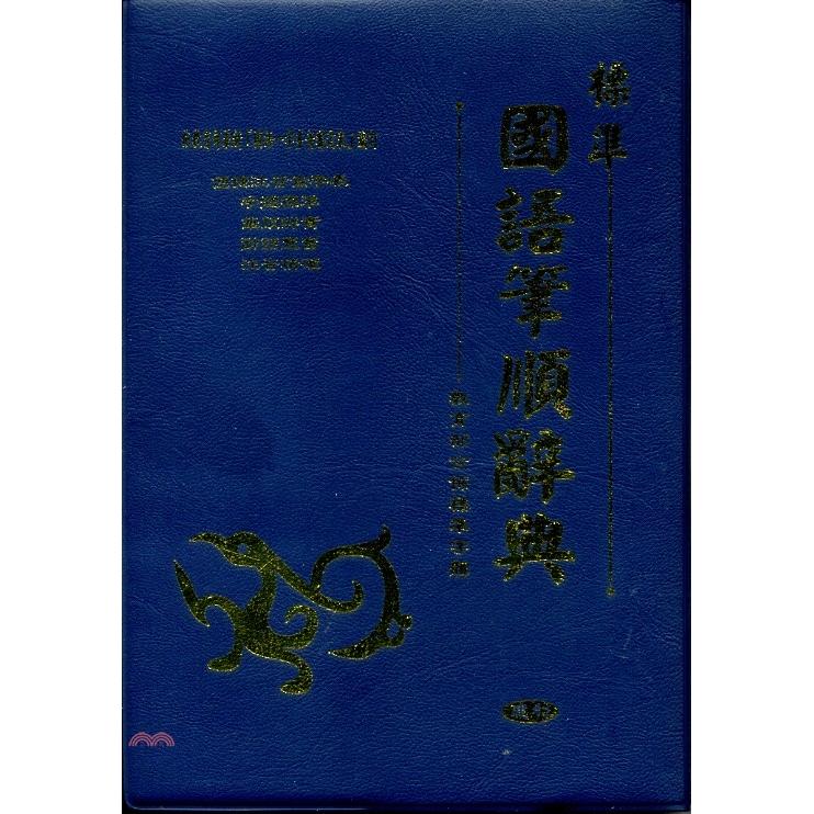 《建利》標準國語筆順辭典[9折]