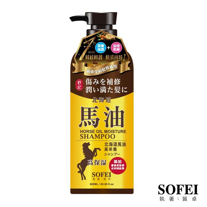 【SOFEI舒妃】馬油強效保濕柔潤洗髮精(600ml)