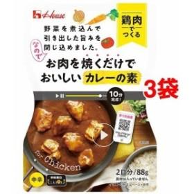 お肉を焼くだけでおいしいカレーの素 鶏肉でつくる 中辛(88g3袋セット)[調理用カレー]