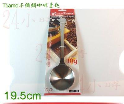 『24小時』現貨 公司貨 Tiamo不鏽鋼咖啡量匙HD0187咖啡豆匙  304(18-8)不鏽鋼印 湯匙 糖杓