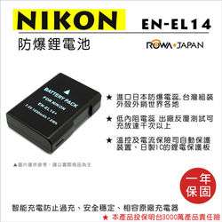 ROWA 樂華 For NIKON EN-EL14 EN-EL14 電池