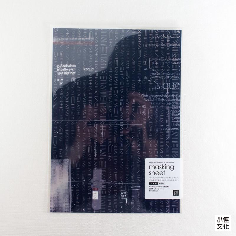 【小徑文化】山櫻和紙貼紙 夏米花園系列 - 深海 Deep sea ( MTK-CH328 )