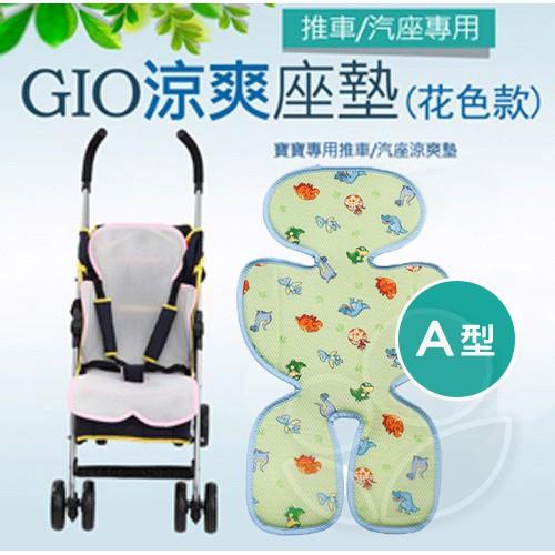 GIO Ice Seat 超透氣推車汽座涼爽墊-A型【佳兒園婦幼館】