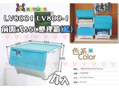 ☆愛收納☆ (4入免運) 前開式65L整理箱(藍) ~LV8001~ 直取式收納箱 整理箱 置物箱 收納箱 LV8001