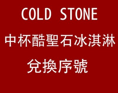 【FUN暑假】【限今日結帳】COLD STONE中杯↘205   酷聖石中杯經典冰淇淋含原味脆餅即享券