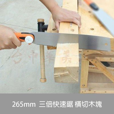 (僅鋸片) 企鴻鋸 三倍快速鋸 265P 鋸片  手工鋸 榫鋸 手鋸 企鴻鋸 日本工藝 三面磨齒 木工鋸 園藝鋸 果樹鋸