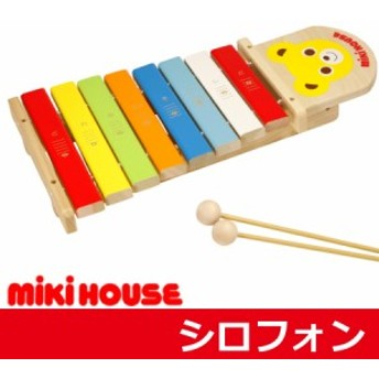 お誕生日 出産祝い プレゼントに [ミキハウス 木のおもちゃ シロフォン] miki house 木のおもちゃ