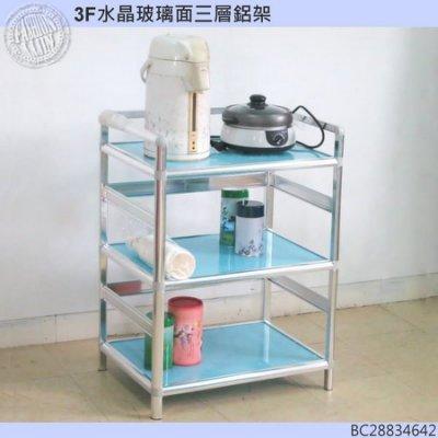 ~*麗晶家具*~ 3F水晶三層玻璃鋁架 玻璃層板+鋁架組合 防水防曬耐用