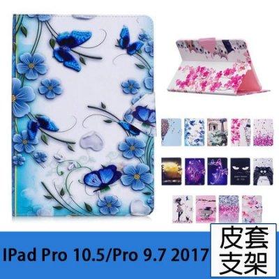 蘋果 iPad Pro 10.5 Pro 9.7 2017 平板套 皮套 平板皮套 平板保護套 手托 支架 HS彩繪平板