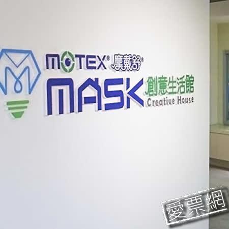 彰化 華新MASK創意生活館單人彩繪口罩DIY套組 加贈時尚黑口罩+鬆餅套餐+兒童遊戲區遊玩體驗 優惠套票