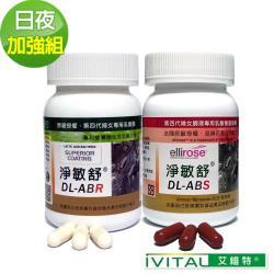 DL-ABS淨敏舒+DL-ABR淨敏舒私密乳酸菌植物膠囊「日夜雙效加強組」IVITAL艾維特®