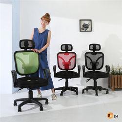 BuyJM 柏格專利3D成型坐墊護腰辦公椅/電腦椅/三色可選