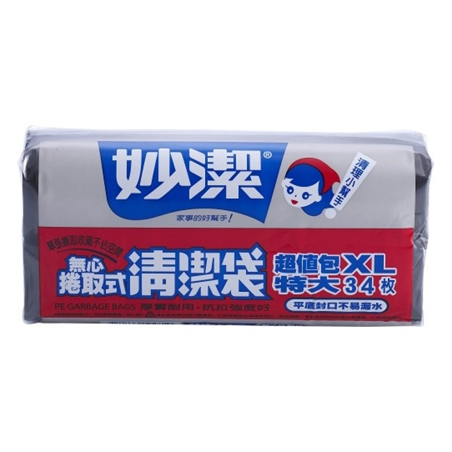 妙潔實心捲取式清潔袋-超值包XL34枚
