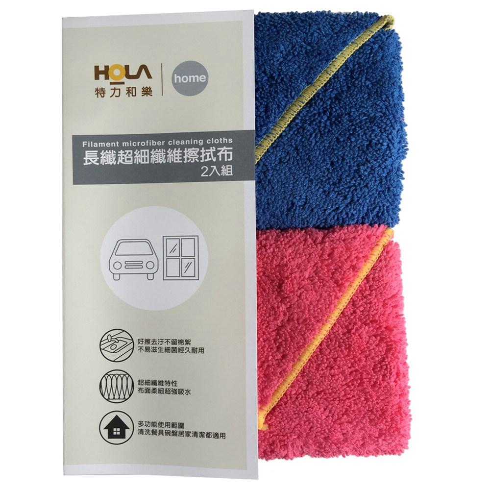 HOLA 長纖超細纖維擦拭布2入組