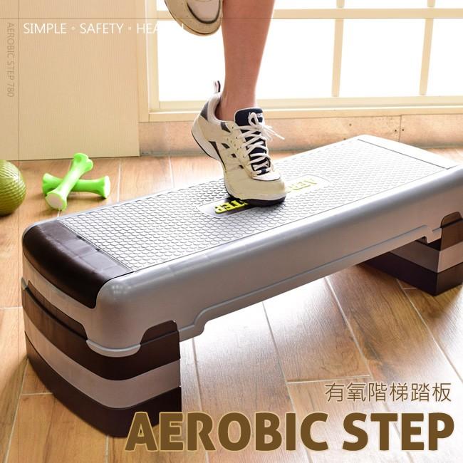 台灣製造25CM三階段有氧階梯踏板P260-780韻律踏板.有氧踏板.平衡板.健身運動用品推薦哪裡買