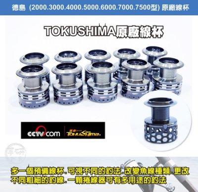 (手研釣具)原廠公司貨 德島HK一代. HK二代 強力捲線器線杯