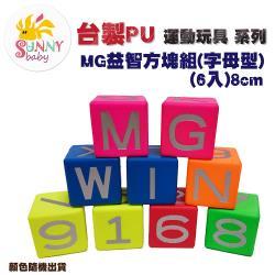 [SunnyBaby MIT PU運動商品系列] MG益智方塊組8cm(字母型)(6入)(共6色顏色隨機出貨)