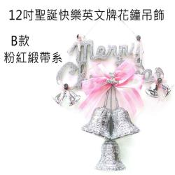 【摩達客】台灣工藝12吋聖誕快樂銀色英文字牌花鐘吊飾(粉紅銀系)