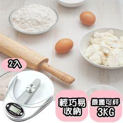 【愛家收納生活館】Love Home 廚房電子料理秤(3KG)-行動
