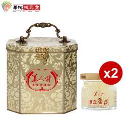 華陀扶元堂 活性珍珠粉1盒(120入)+即食盞燕2盒(30g)
