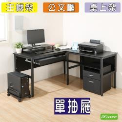 DFhouse       頂楓150+90公分大L型工作桌+1抽屜+主機架+桌上架+活動櫃