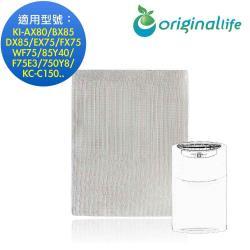 ~Original Life~ 空氣清淨機濾網 適用SHARP:KI-AX80、BX85、DX85、EX75、FX75、WF75、85Y40 等