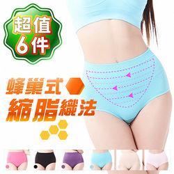 JS嚴選名模最愛台灣製竹炭美臀褲超值6件組