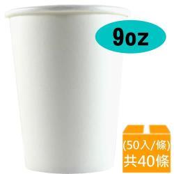 紙杯 (空白杯) (9oz) (50入/條) (共40條)