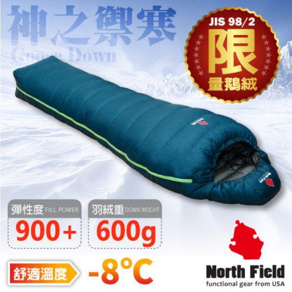 【 North Field 美國 頂級匈牙利白鵝絨睡袋(-8℃)《黑岩藍》】 220556/露營/登山/悠遊山水