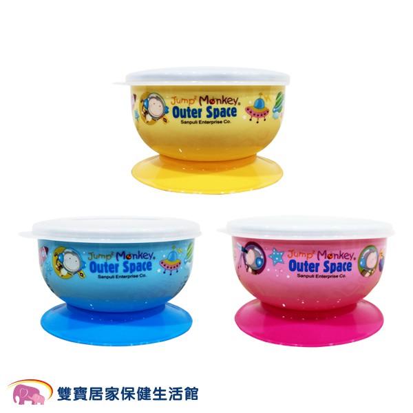 跳跳猴 多功能不鏽鋼碗 吸盤練習碗 粉色/藍色/黃色 304不鏽鋼 兒童餐碗 學習碗 止滑餐碗 吸盤碗 附湯匙 台灣製