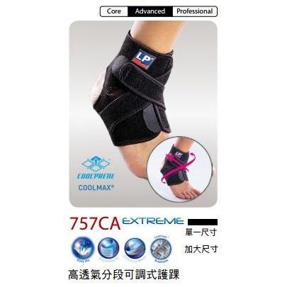 今日最低價【宏海護具專家】護具 護踝 LP 757CA 可調式踝束套 有分單一尺寸、加大尺寸 1個365元、2個720元