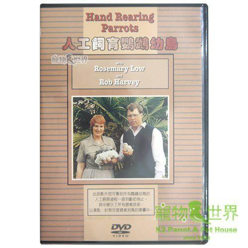 《寵物鳥世界》人工飼育鸚鵡幼鳥 中文原版DVD PP004